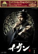 コンパクトセレクション イ・サン DVD-BOX I(5枚組)