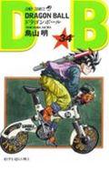 DRAGON BALL(巻34)