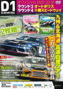 DVD>D1GP OFFICIAL DVD Rd.6-4