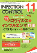 INFECTION CONTROL(2019 11(28巻11号))