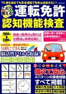 これで備える!運転免許認知機能検査