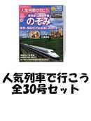 人気列車で行こう 全30号セット[雑誌]*