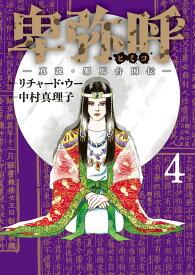卑弥呼 -真説・邪馬台国伝ー(4) (ビッグ コミックス) [ リチャード・ウー ]