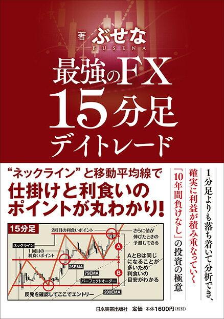 最強のFX 15分足デイトレード [ ぶせな ]