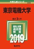 東京電機大学(2019) (大学入試シリーズ)