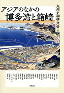アジアのなかの博多湾と箱崎