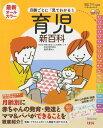 最新月齢ごとに「見てわかる!」育児新百科 新生児期から3才までこれ1冊でOK! (ベネッセ・ムック) [ 松井潔 ]