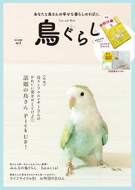 鳥ぐらし(Vol.3)