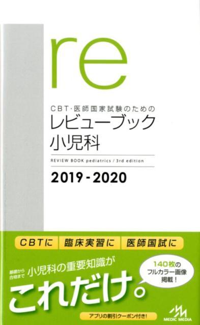 CBT・医師国家試験のためのレビューブック 小児科 2019-2020 [ 国試対策問題編集委員会 ]