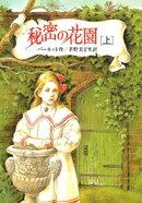 秘密の花園(上)