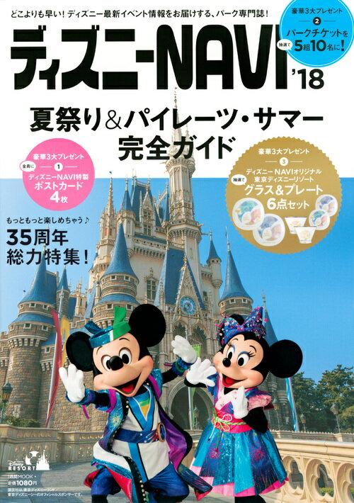 ディズニーNAVI'18 夏祭り&パイレーツ・サマー完全ガイド (1週間MOOK) [ 講談社 ]