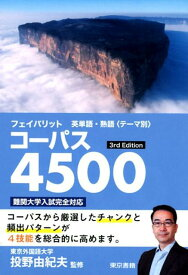 フェイバリット英単語・熟語<テーマ別>コーパス45003rd Edit [ 投野由紀夫 ]