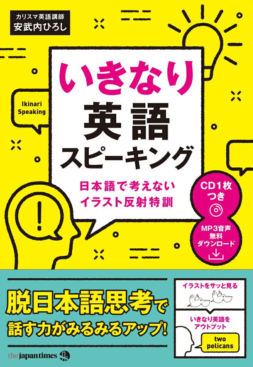 いきなり英語スピーキング 日本語で考えないイラスト反射特訓 [ 安武内 ひろし ]