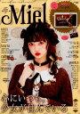 Miel クラシック&スウィートスタイルマガジン 心にいつも、少女が住んでいる (e-MOOK)