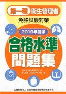 第一種衛生管理者免許試験対策合格水準問題集(2019年度版)