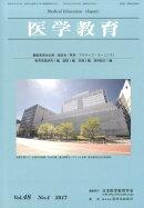 医学教育(Vol.48 No.4(201)