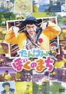 NHK DVD たんけん ぼくのまち