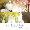 アニメ 冬のソナタ オリジナル・サウンドトラック Vol.2