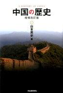 中国の歴史<増補改訂版>