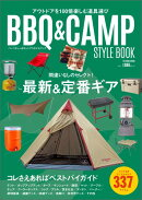 バーベキュー&キャンプスタイルブック