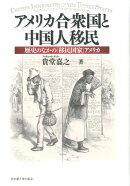 アメリカ合衆国と中国人移民