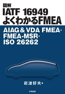 図解IATF 16949 よくわかるFMEA