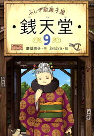 ふしぎ駄菓子屋 銭天堂9 [ 廣嶋玲子 ]