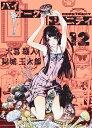 バイオーグ・トリニティ 12 (ヤングジャンプコミックス) [ 大暮 維人 ]