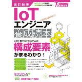 IoTエンジニア養成読本改訂新版