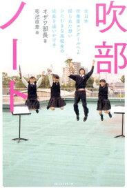 吹部ノート 全日本吹奏楽コンクールへと綴られた想いひたむきな高 [ オザワ部長 ]