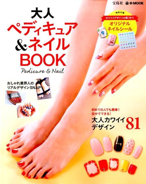 大人ペディキュア&ネイルBOOK (e-mook)