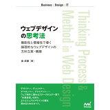 ウェブデザインの思考法 (Business×Design×IT)