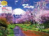 美しい日本の四季~日本でいちばん美しい村~カレンダー(2018) ([カレンダー])