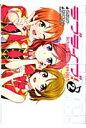ラブライブ!School idol project(2) (電撃コミックス) [ 鴇田アルミ ]