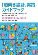 「逆向き設計」実践ガイドブック