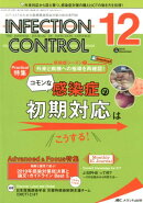 INFECTION CONTROL(2019 12(28巻12号))