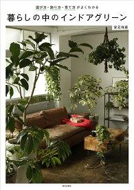 暮らしの中のインドアグリーン 選び方、飾り方、育て方がよくわかる [ 安元 祥恵 ]