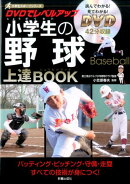 DVDでレベルアップ 小学生の野球上達BOOK