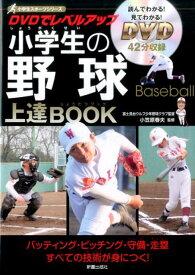 DVDでレベルアップ 小学生の野球上達BOOK [ 小笠原春夫 ]