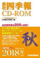 W>会社四季報CD-ROM
