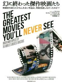 幻に終わった傑作映画たち 歴史を変えたかもしれない作品は、何故完成しなかった [ サイモン・ブラウンド ]