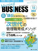 Nursing BUSiNESS 16年10月号(10-10)