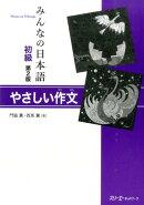 みんなの日本語初級 第2版 やさしい作文