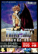 劇場版FAIRY TAIL -DRAGON CRY- DVD-BOX