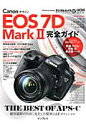 Canon EOS 7D Mark2完全ガイド