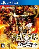 三國志13 with パワーアップキット PS4版