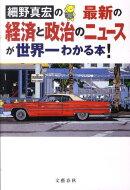 細野真宏の最新の経済と政治のニュースが世界一わかる本!