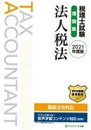 税理士試験理論集 法人税法【2021年度版】