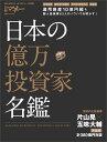 日本の億万投資家名鑑 (日経ホームマガジン) [ 日経マネー ]