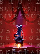 Shuta Sueyoshi LIVE TOUR 2018 - JACK IN THE BOX - NIPPON BUDOKAN(スマプラ対応)【Blu-ray】